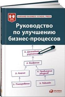 Руководство по улучшению бизнес-процессов. Обложка