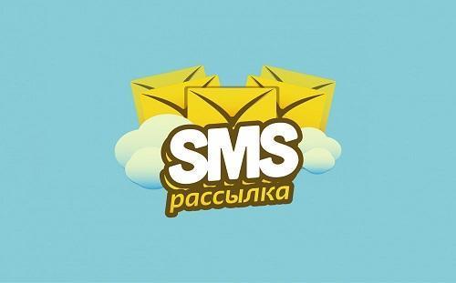 СМС-рассылка для бизнеса