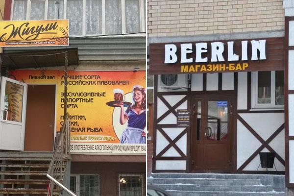 Жигули vs Beerlin