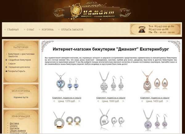 Интернет-магазин Диамант
