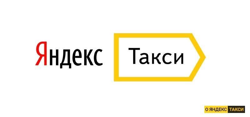 Логотип Такси от Яндекса