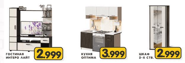 На фото: Мебель торговой марки «Полцены»