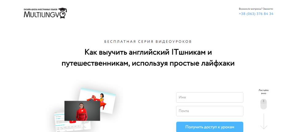 Multilingvo предлагает обучение иностранными языками через Skype