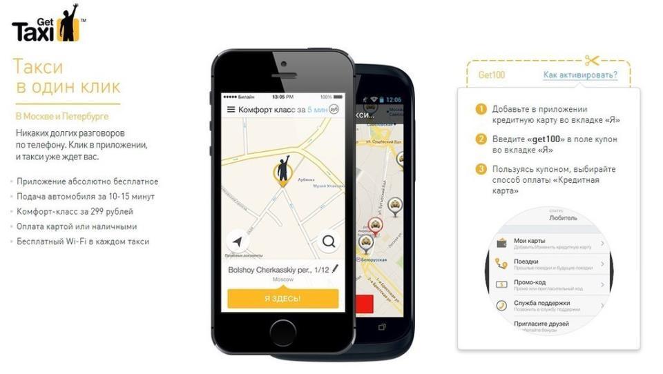 Приложение службы такси