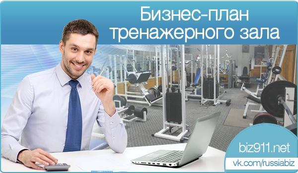 бизнес-план тренажерного зала