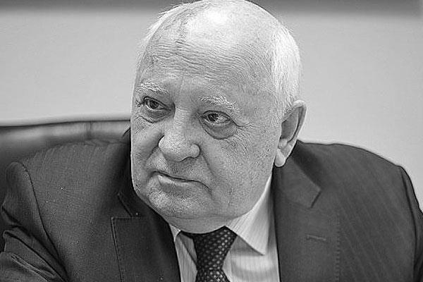 Горбачев Михаил Сергеевич 2 марта 1931 г