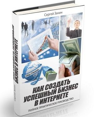 Oblozhka-Internet-business-obrez1
