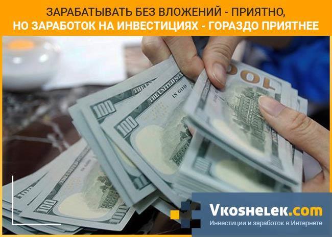 Вложение денег под проценты