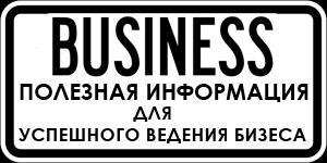 Полезная информация для успешного ведения бизнеса