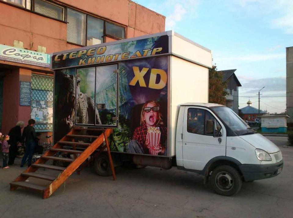 Идеи для бизнеса на колёсах: кинотеатр