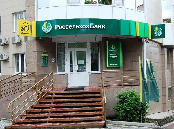 Кредит бизнесу в Россельхозбанке