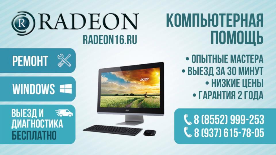 Пример рекламы ремонта компьютеров