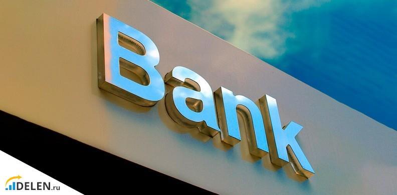 Надпись банк