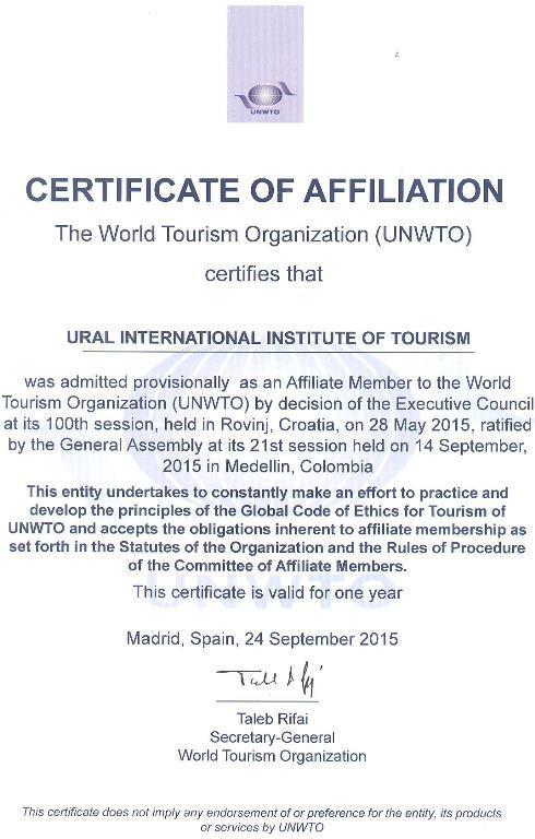 Членство в Всемирной туристской организации
