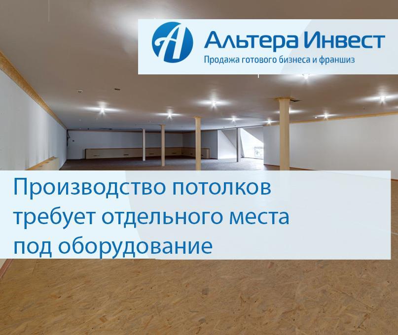 помещение для производства натяжных потолков