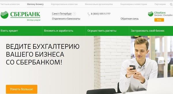 главная страница онлайн сервиса
