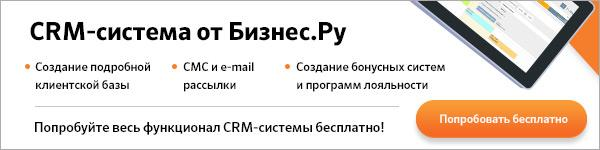CRM-система Бизнес.Ру
