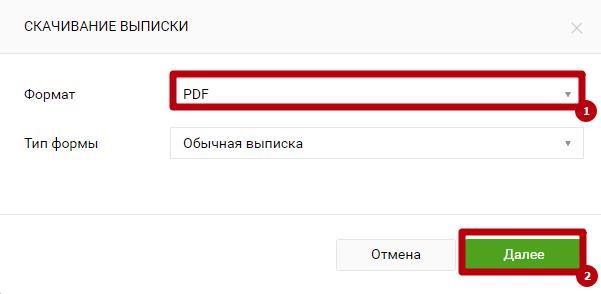 Выберите тип файла для скачивания: doc или pdf