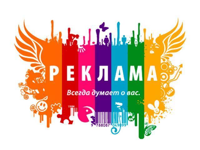 reklama_biznes_234234