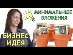 Бизнес для девушки с минимальными вложениями