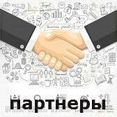 малый бизнес с партнерами_партнеры_в_малом_бизнесе