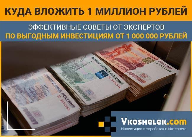 Инвестиции 1000000 рублей