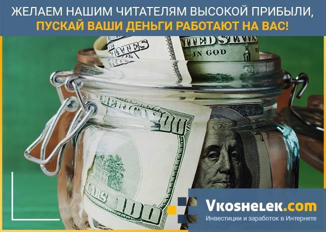 Совет от блога - лучше вложить 1000000 рублей