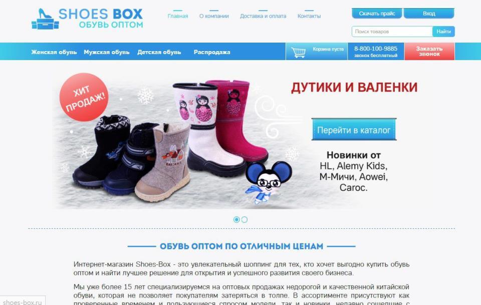Магазины Сайты Обуви В России