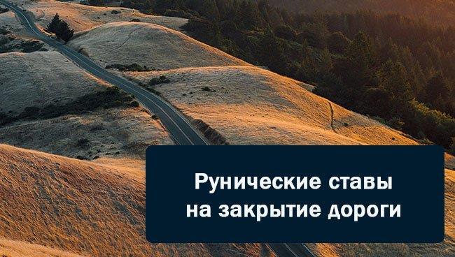 Рунические ставы на закрытие дороги