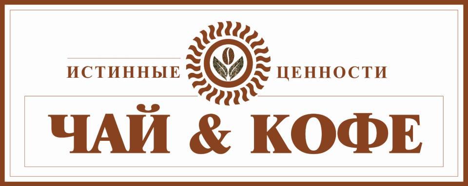 Новый логотип Чай & Кофе