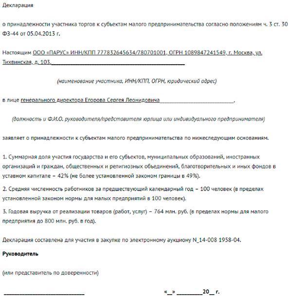 Декларация о принадлежности к субъектам малого предпринимательства