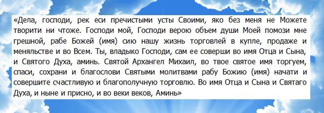 молитва архангелу михаилу на торговлю