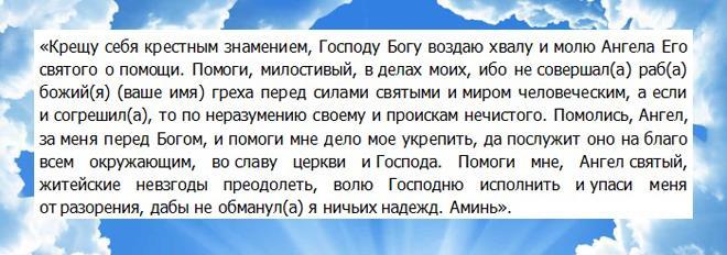 сильная молитва на торговлю ангелу хранителю