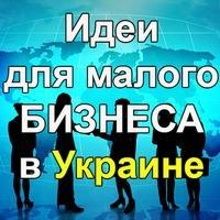 Идеи для бизнеса с нуля в Украине в 2016 году