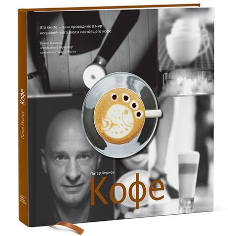Latte-art, Peter Hernou