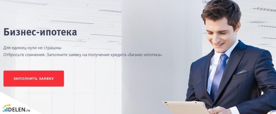 Бизнес-ипотека от ВТБ