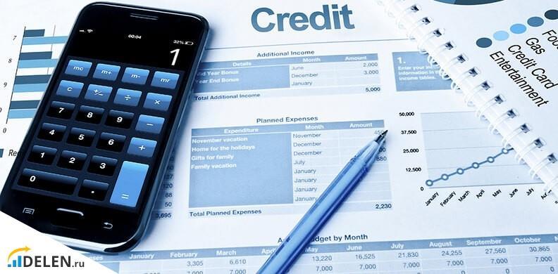 Кредитный договор и калькулятор