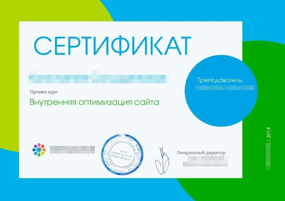Пример сертификата с онлайн-курсов