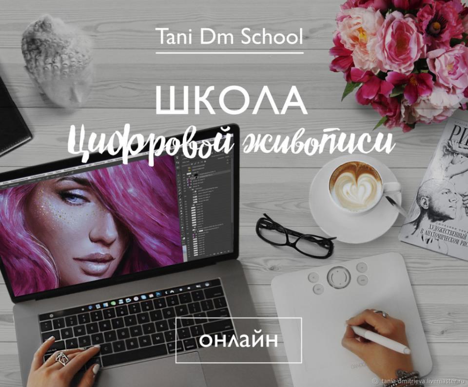 Пример рекламы школы рисования онлайн