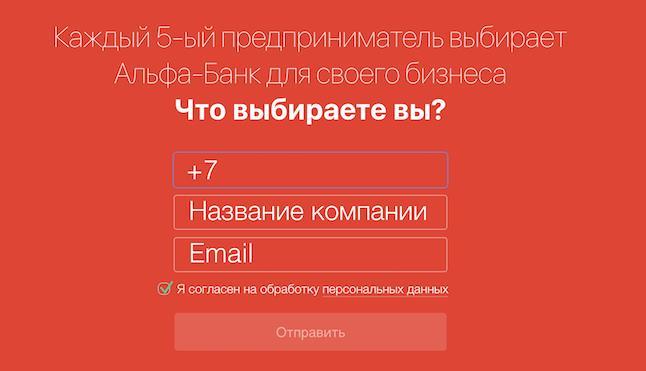 Заявка на РКО в Альфа-Банк
