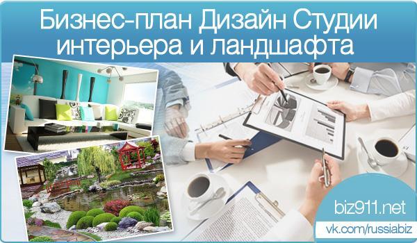 бизнес-план дизайн студии интерьера и ландшафта