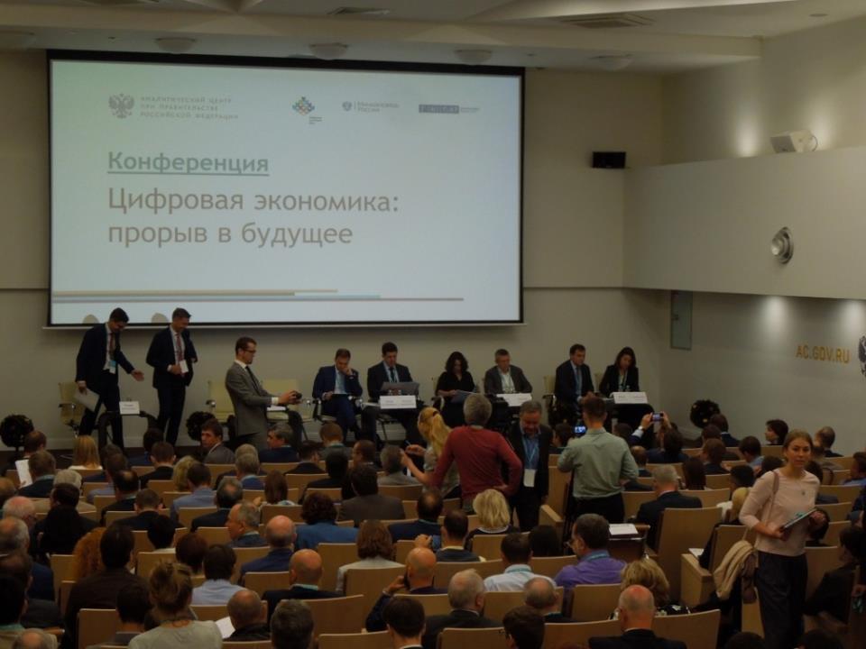 Конференция Цифровая экономика: прорыв в будущее