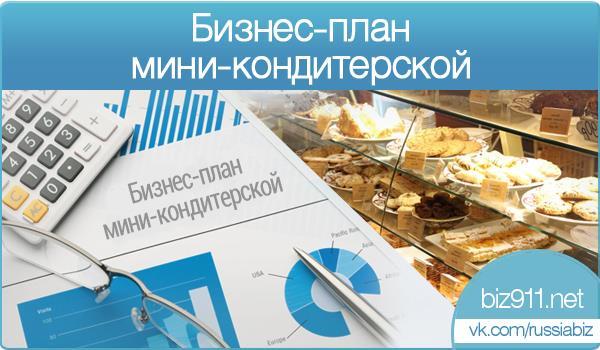бизнес-план мини кондитерской