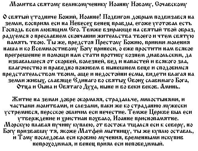 molitva_torgovlya2