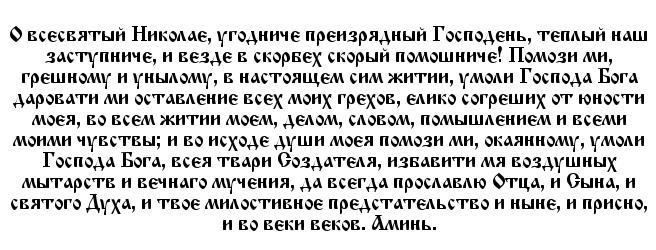 molitva_torgovlya3