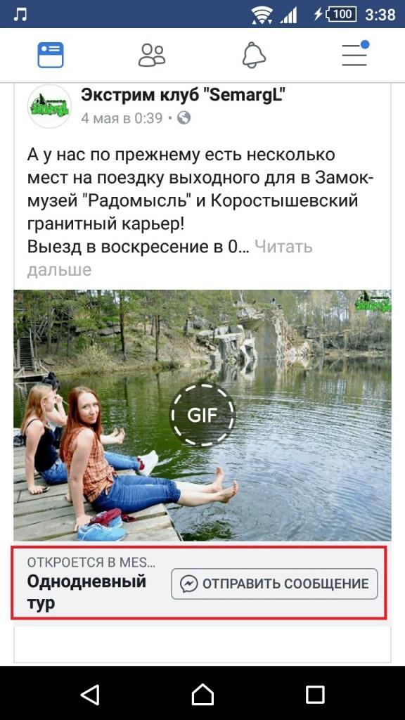 FB_chat-bot