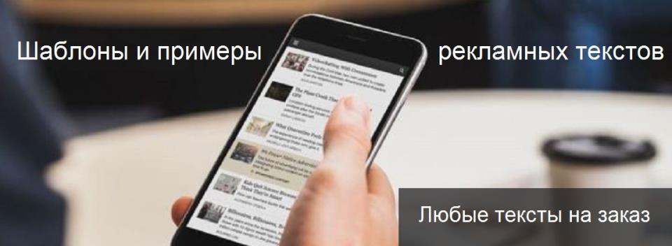 Шаблоны и примеры рекламных текстов