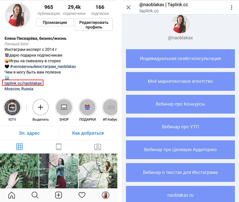 бизнес аккаунт и магазин в инстаграм | naoblakax.ru
