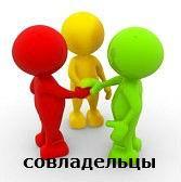 бизнесе с партнером_совладельцы_малого_бизнеса