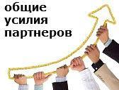 усилия_партнеров